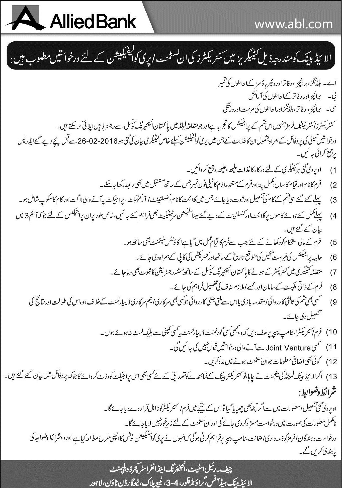 Ad Urdu