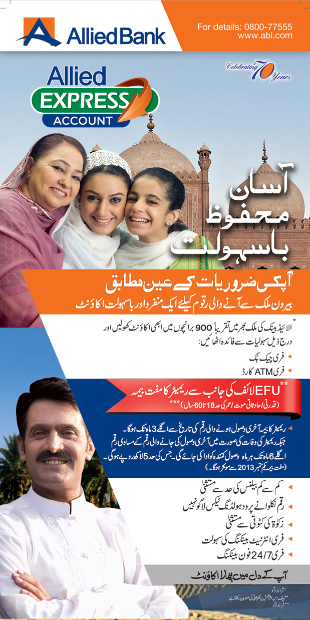 Home Remittances Flyers Allied Bank Limited