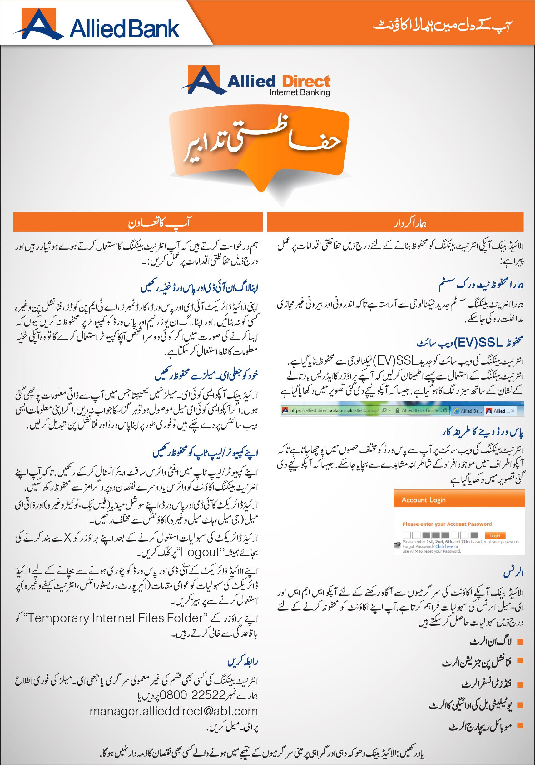 security-tips-urdu