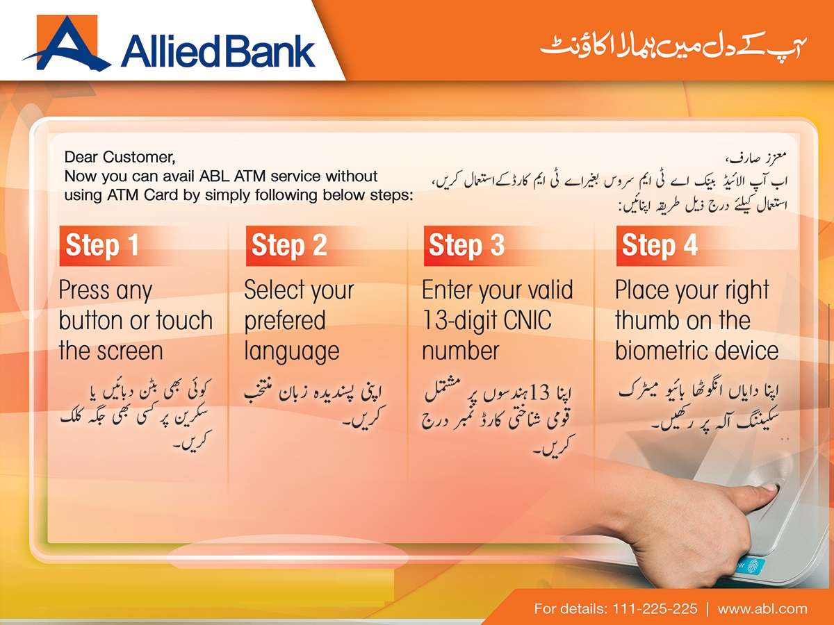 Biometric ATM Service - Allied Bank Limited